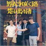 SINGLE 1967