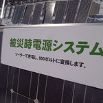 ソーラーエネルギーを電力に変換できるソーラーパネルの実演