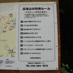 高尾山の登山ルール