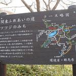 ④群馬県、赤城山の大沼湖畔に新設された「関東ふれあいの道」のガイド標識