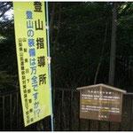 渓谷入口の登山指導所と冬期利用は自己責任の標識