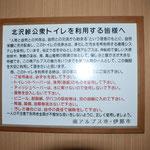 山岳トイレの使用マナー文