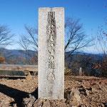 ⑥東京都、日の出山頂に設置された「関東ふれあいの道」の石標、ここからスカイツリーなどの都心方面の眺望が楽しめる