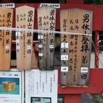 ③登拝回数の記録、今年8月4日に、佐野市在住の88歳、田名網忠吉さんが1222回の登拝記録を達成、「凄い!」の一言に尽きます