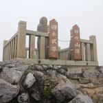 ⑤山頂の日本武尊像、古事記に伊吹山の神である大きな白猪と戦った伝説が残されています。