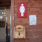 日光湯元 駐車場のチップトイレ