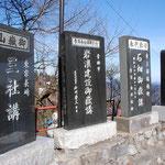 ③参道に立ち並ぶ講碑、山岳信仰の霊山として武蔵、相模の信徒が参詣、約30軒の宿坊が存在(東京都青梅市)