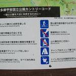②秩父多摩甲斐国立公園カントリーコード、登山者のルール&マナーの標識(東京都奥多摩町)