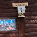 費用のかかる山のトイレはチップから有料に(富士見平小屋のトイレ)
