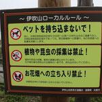 ③ローカルルールの標識、特に、優先順位の高い3項目が表示されています。