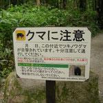 クマに注意の標識