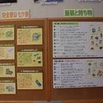⑤奥多摩ビジターセンター、安全登山のルールとマナーの展示、服装や持ち物など詳しく解説(東京都奥多摩町)
