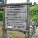 森林環境整備協力金のお願い