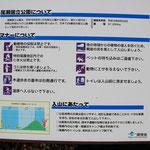 尾瀬国立公園のマナー標識