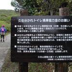 ④牧ノ戸峠登山口、久住山登山の表玄関、トイレの管理に協力を求める標識