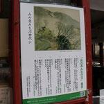 ②登山受付の社務所、「山はみんなの宝」憲章が掲示され、ここで入山料500円を支払い、お札をいただいて山頂に向かう