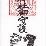 ③オイヌサマのお姿が刷られた宝登山神社御守護(埼玉県長瀞町)