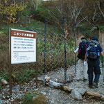 仙丈岳の防鹿柵