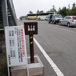 環境保全協力金のお願い(王滝村)