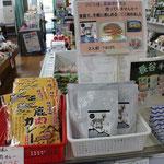 ジビエ料理の土産品、増えすぎて困っているシカとイノシシの肉を加工した土産品、秋葉街道沿いにある道の駅「南アルプスむら長谷」で販売中。