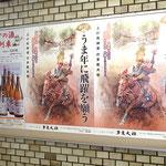 名古屋駅・近鉄