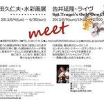 flyer for 弁慶スペース