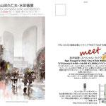 DM葉書 DM postcard