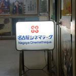 """名古屋シネマテークにて""""みんなのアムステルダム美術館へ""""を観る"""