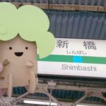 新橋駅に着きました