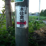 本佐倉城跡近辺の案内標識