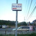296号線旧道にある案内標識