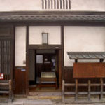 緒方洪庵の適塾(大阪)