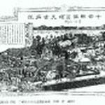 日本博覧図に描かれた佐倉順天堂