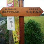 京成大佐倉駅からの案内標識(1)