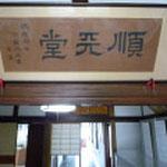 玄関和室に掲げられている順天堂の扁額