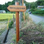 京成大佐倉駅からの案内標識(2)