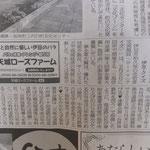 三島夢企業大賞 伊豆日日新聞