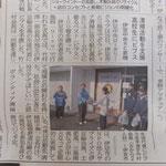 清掃甲子園 伊豆日日新聞