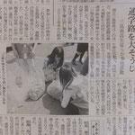 三島大場大掃除 新聞記事に掲載