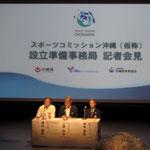 沖縄スポーツプラットフォーム設立セレモニー