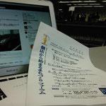 コミュニティビジネス起業者フォーラムin静岡