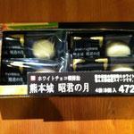 熊本伝統の朝鮮飴をホワイトチョコで包んだ新感覚スイーツです。『熊本城 昭君の月』です。