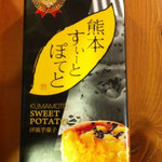 熊本県産のさつま芋『ほりだしくん』をたっぷり使った甘さ控えめのスイートポテトです。