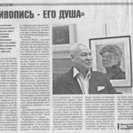 Мухин В.А. Статья