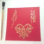 """""""CHAUVE-SOURIS NUSHU"""" à la façon des papiers découpés, feuille d'or sur papier lisse, caractères nüshu et chinois correspondant,  16X16cm"""