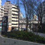 三田一丁目