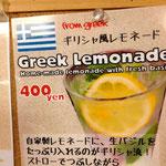 ギリシャ風レモネード