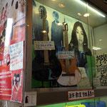 レコード店のギター