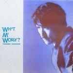 What Me Worry(1982)。1980年代の黄金期!