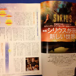 雑誌アネモネにSIRIUSが特集されました。